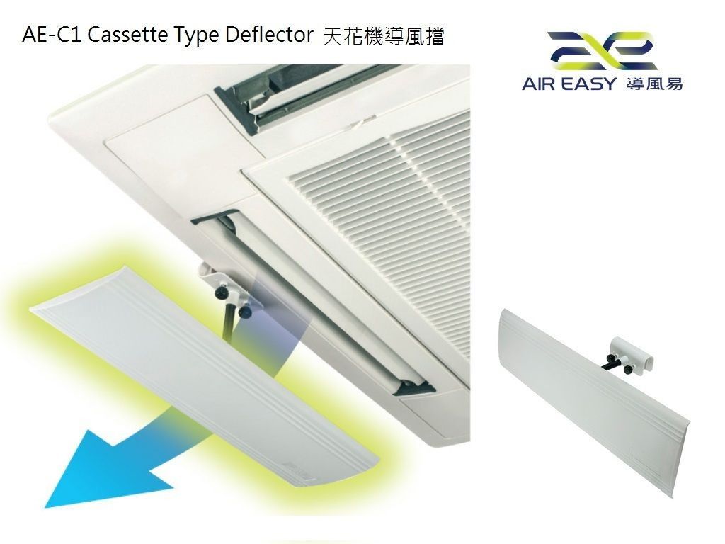 Aireasy - AE-C1 - Cassette Type Deflector