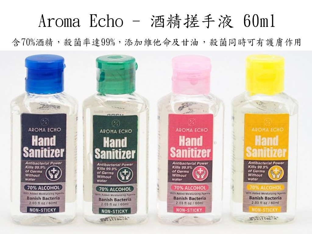 Aroma Echo - 70% Alcohol Hand Sanitizer 60ml <Assorted Color>
