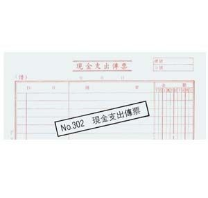 Account Voucher Chinese - 302 - Cash Payable