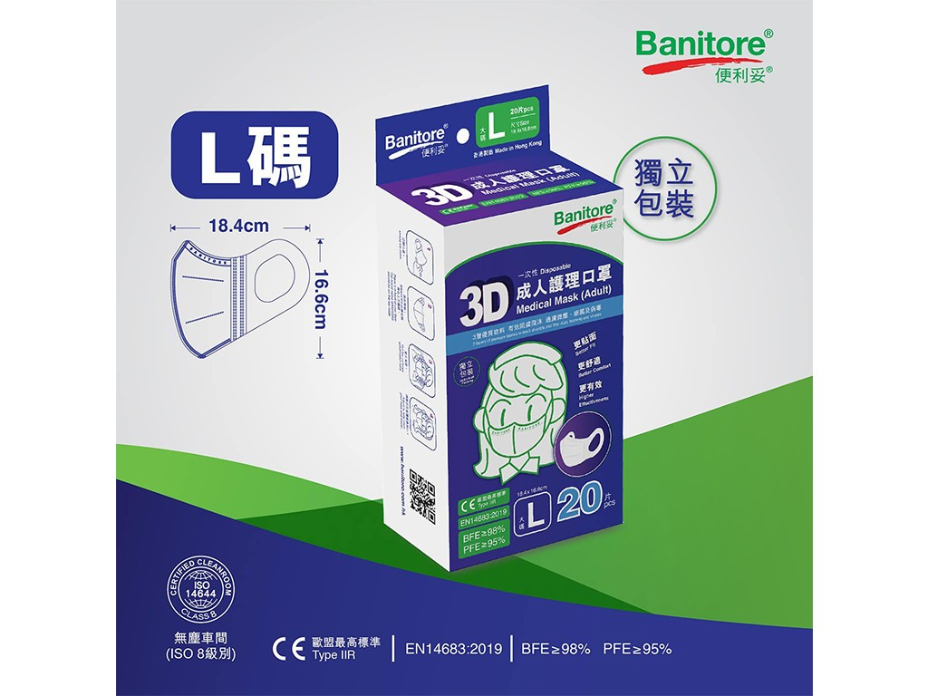 Banitore - Adult Disposable 3D Medical Mask 20pc/box