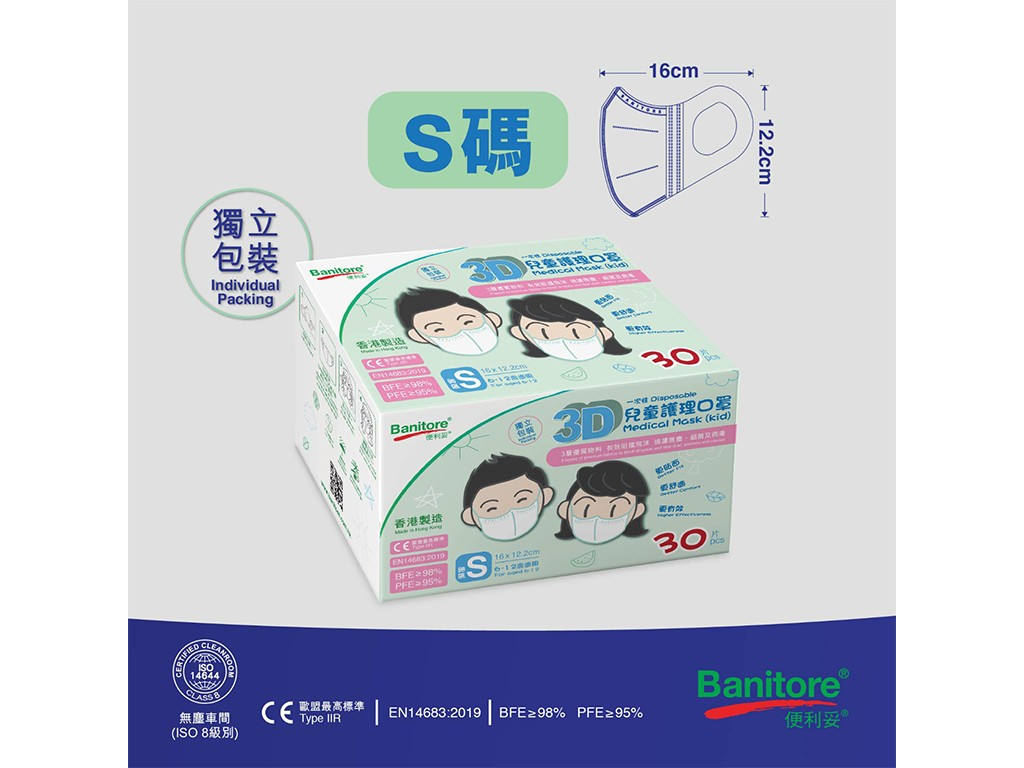 Banitore - Kid Disposable 3D Medical Mask 30pc/box