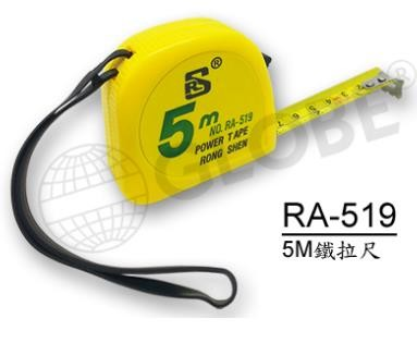 Rong Shen - 519 - Measuring metal Tape 5M