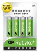 GP - ReCyko+ - 2600mAh Rechargeable Battery 2A (4pc/pack)
