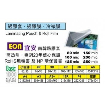 EON - L2R - Laminating Film 65 x 95mm
