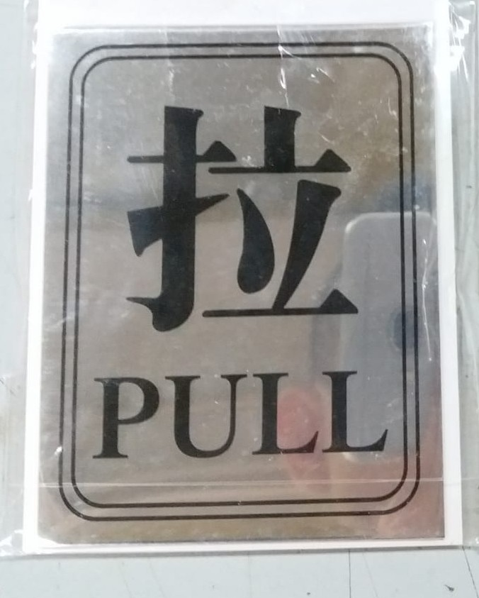 Pull - Metal Sign