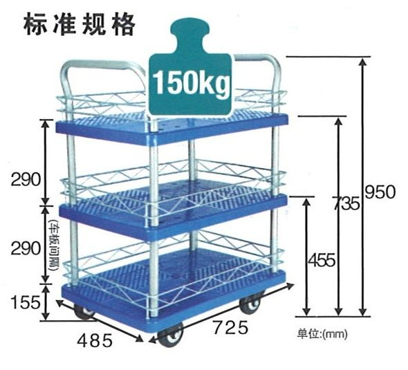 (#)3 Layer Office Trolley (China) 150KG