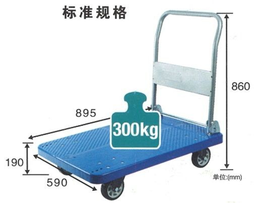 (#)Office Trolley (China) 300KG