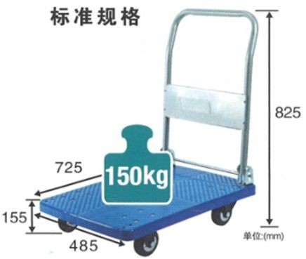 (#)Office Trolley (China) 150KG