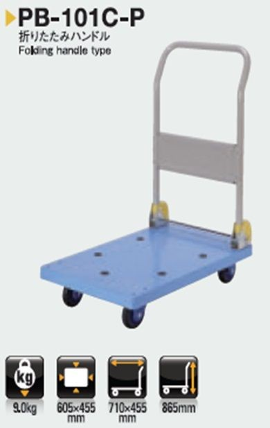 (#)Prestar - PB-101C-P - Office Trolley (Japan) 150KG