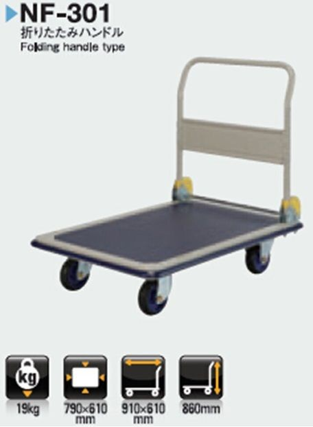 (#)Prestar - NF301 - Office Trolley (Japan) 300KG