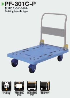 (#)Prestar - PF-301C-P - Office Trolley (Japan) 300KG
